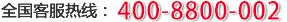 全国客服热线:400-1620-628