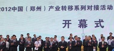 2012中国(郑州)产业转移系列对接活动开幕