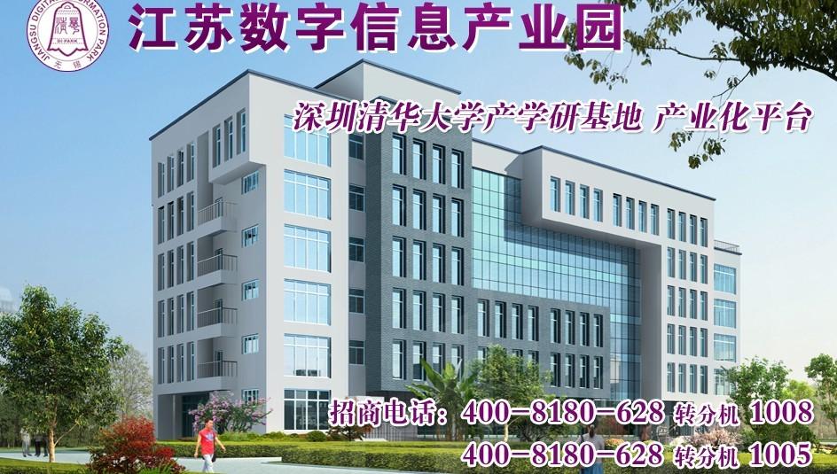 江苏数字信息产业园招商引资入园优惠政策
