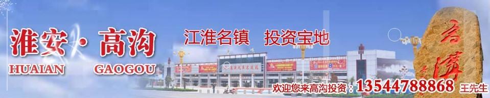 淮安.高沟镇招商引资优惠政策