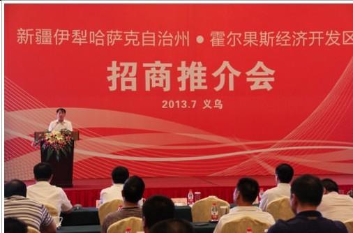 霍尔果斯经济开发区在义乌举行招商推介会
