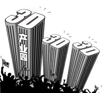 """3D打印成""""新宠""""  产业园""""竞相开放"""""""
