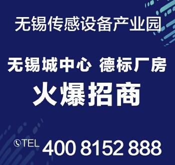 【新盘亮相】华夏幸福无锡传感设备产业园火爆招商