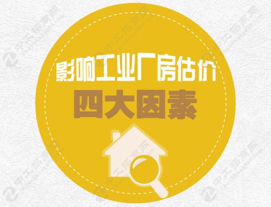 产业地产100讲(15):影响工业厂房估价的因素
