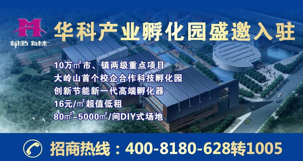 【新盘亮相】东莞大岭山华科产业孵化园盛邀入驻