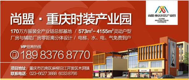 【新盘亮相】尚盟•重庆时装产业园隆重招商