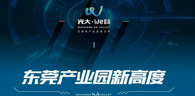 【新盘亮相】东莞松山湖光大We谷产业园盛大招商