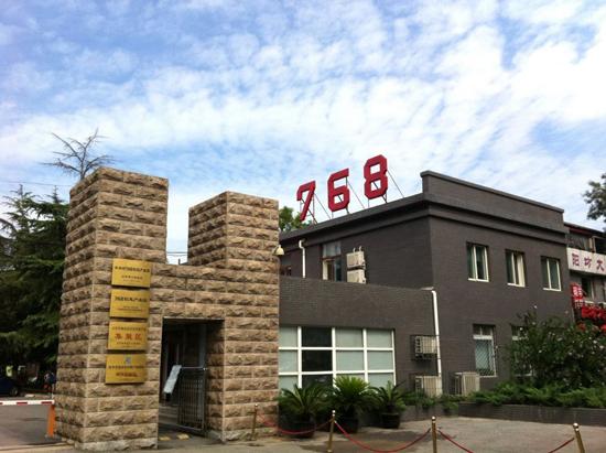 中关村768创意产业园