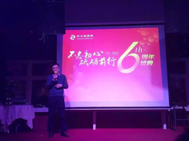 中工招商网总经理 傅建辉先生发表讲话