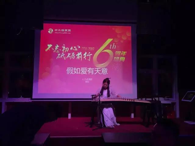 中工招商网六周年会精彩表演