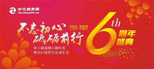 不忘初心,砥砺前行!中工招商网六周年庆隆重举行