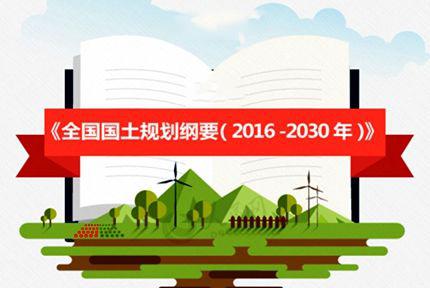 全国国土规划纲要(2016—2030年)上