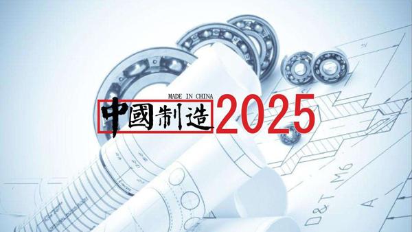 """工业互联网助推""""中国制造""""迈向高端"""