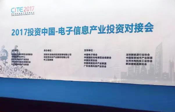 2017投资中国-电子信息产业投资对接会于4月11日在深圳隆重召开