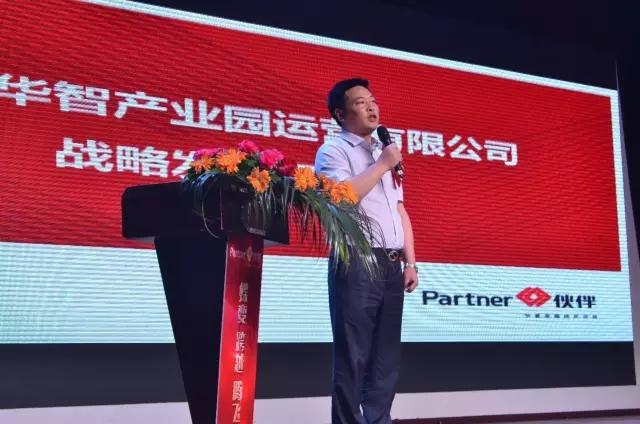 华智产业园运营有限公司总经理余震寰先生致辞