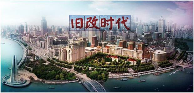 """上海""""十三五""""旧改面积达50万平 城市更新引关注"""