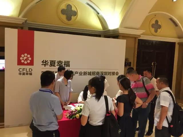 华夏幸福2017郑州区域产业新城招商深圳对接会隆重召开