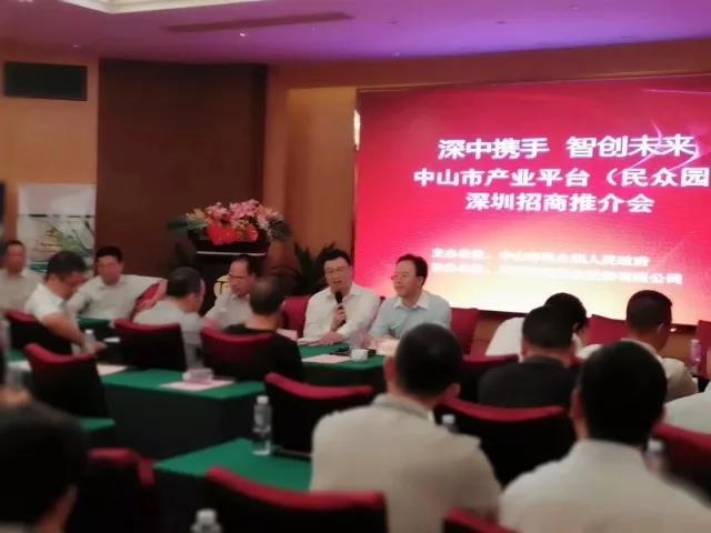 中山市产业平台(民众园)深圳招商推介会成功举办
