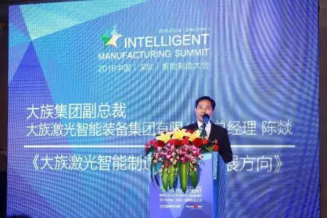 大族集团副总裁、大族激光智能装备集团有限公司总经理 陈燚