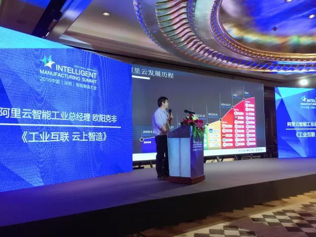 2016中国(深圳)智能制造大会 精彩回顾