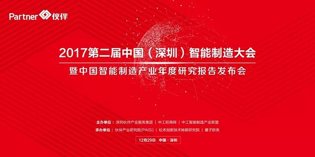 2017第二届智能制造大会顺利召开
