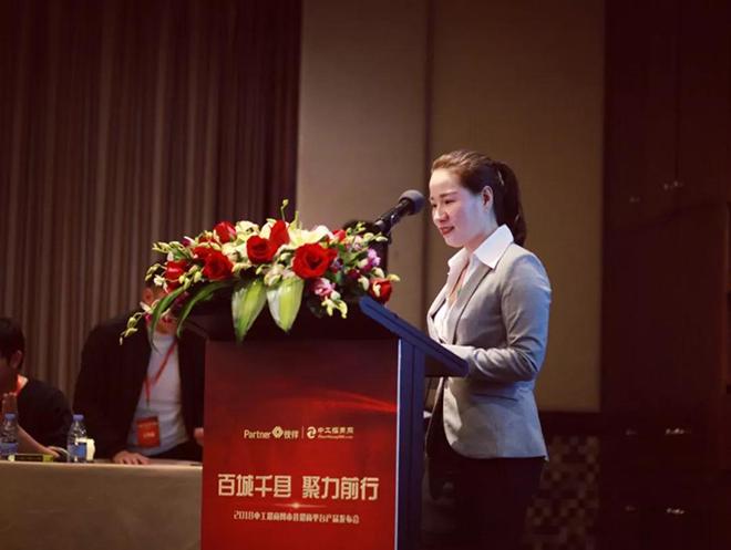 伙伴产业规划中心总监马雅静