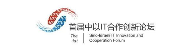 首届《中以IT合作创新论坛》中国·深圳