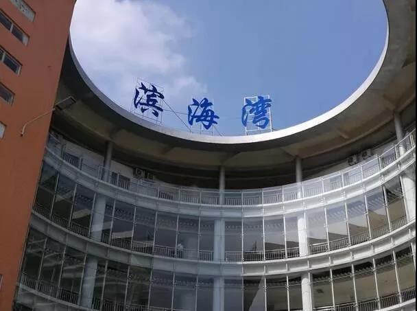 东莞市滨海湾新区、东莞港揭牌仪式举行。
