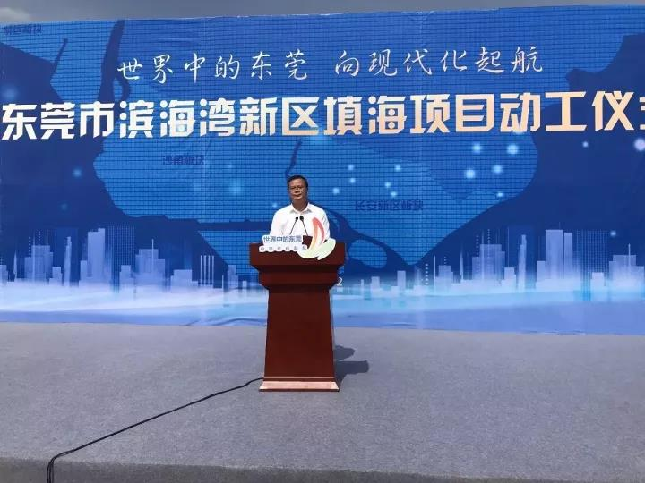 东莞市委书记吕业升宣布填海项目正式动工!