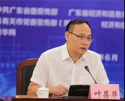 东莞市经济和信息化局局长叶葆华在会上发言