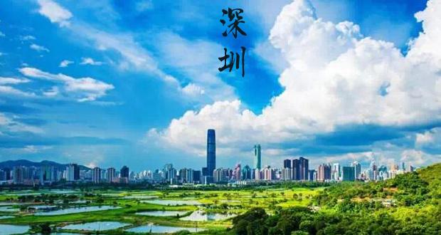 深圳2030年规划出炉 各项重大战略布局公布