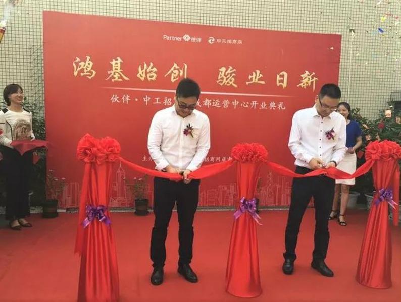 伙伴 · 中工招商网成都运营中心盛大开业