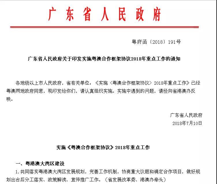 省政府发布2018粤澳工作重点,江门划重点