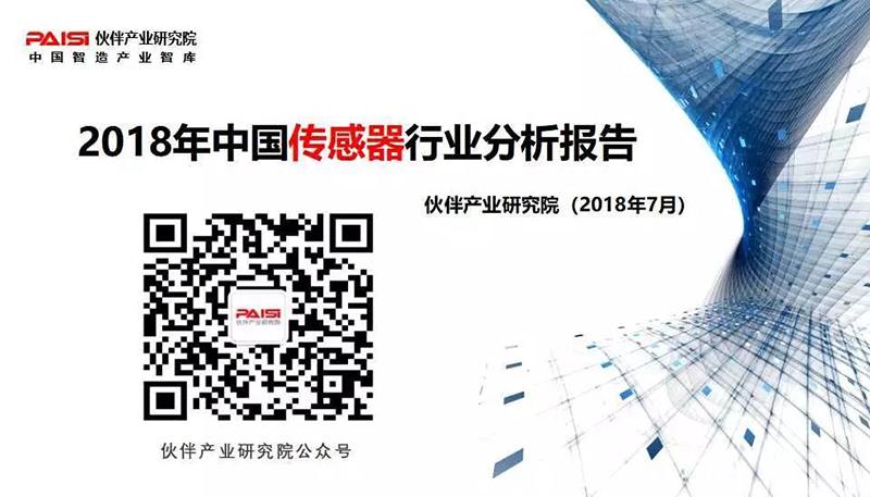 【产业报告】一文看懂2018年中国传感器行业分析