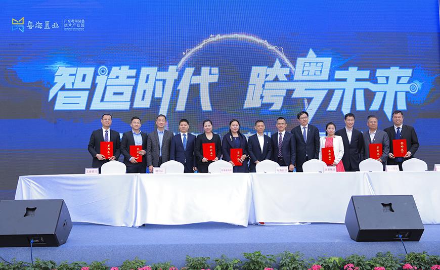 高端制造业中心——广东粤海装备技术产业园举行开园盛典暨签约仪式