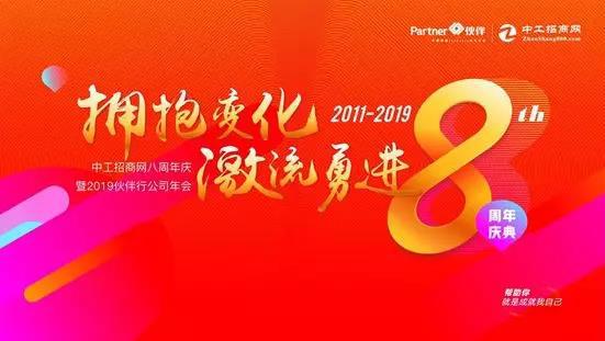 2019年1月18日,伙伴行&中工招商网8周年年会隆重举行