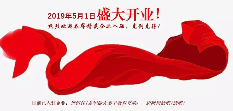 【新盘亮相】深圳龙华·青年创业园欢迎优秀企业进驻!