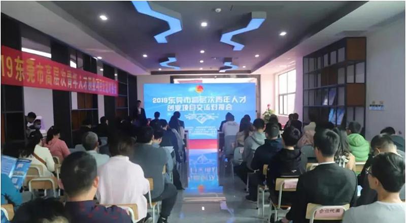 青年才俊齐聚东莞华科城,探讨先进制造创业新思路