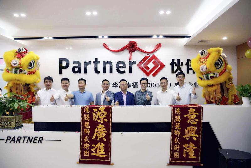 【重磅】伙伴产业服务集团广州公司盛大开业!