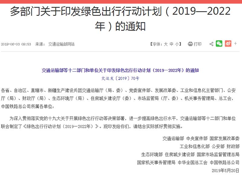 《绿色出行行动计划(2019—2022年)》.png