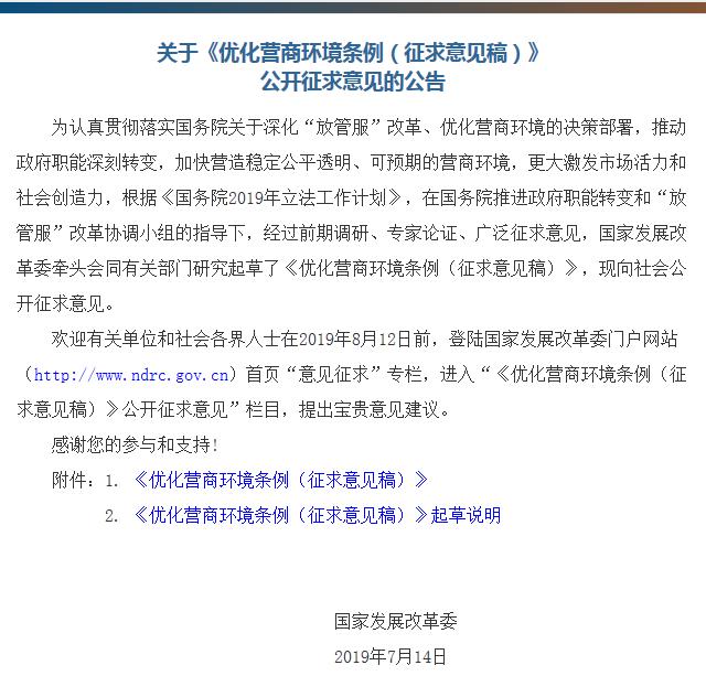 《优化营商环境条例(征求意见稿)》(以下简称《条例》).png