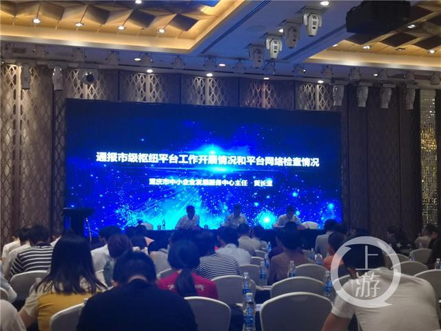 重庆上线中小企业政策大数据平台 提供精准定制服务.jpg