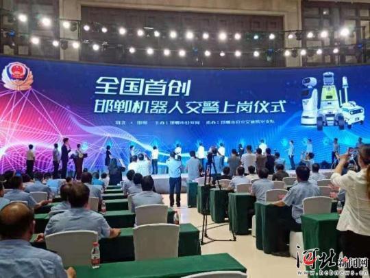 """8月7日,邯郸市公安局为新加入警队的""""战友""""——""""机器人交警""""举行上岗仪式。图为上岗仪式现场.jpeg"""