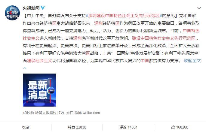 中共中央关于支持深圳建设中国特色社会主义先行示范区.jpg