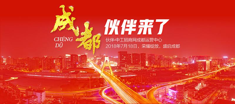 伴 · 美方工招商网成都运营中心盛大开业1.jpg