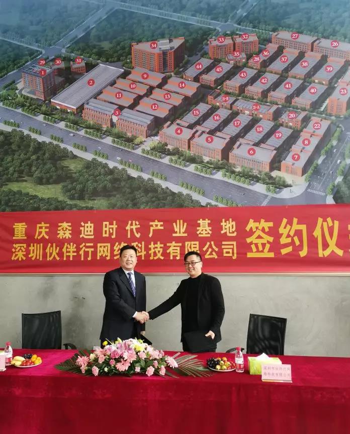 吹响西南战略 布局新号角 伙伴集团与重庆森迪产业项目顺利签约1.jpg