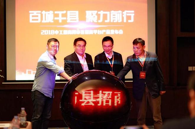 2018中工招商网市县招商平台产品发布会隆重召开8.jpg