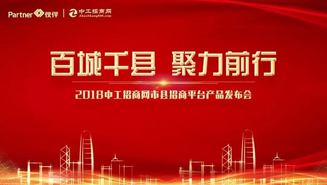 2018中工招商网市县招商平台产品发布会隆重召开1.jpg
