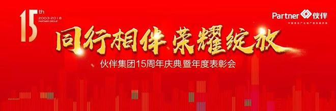 伙伴集团15周年庆典暨年度表彰会盛大举行1.jpg
