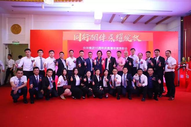 伙伴集团15周年庆典暨年度表彰会盛大举行3.jpg